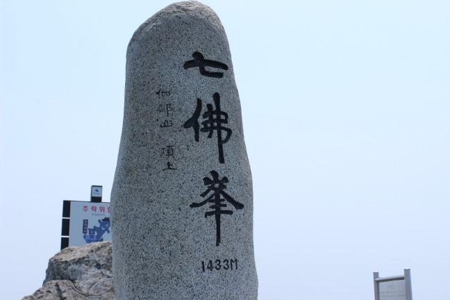 伽倻山山頂七佛峯