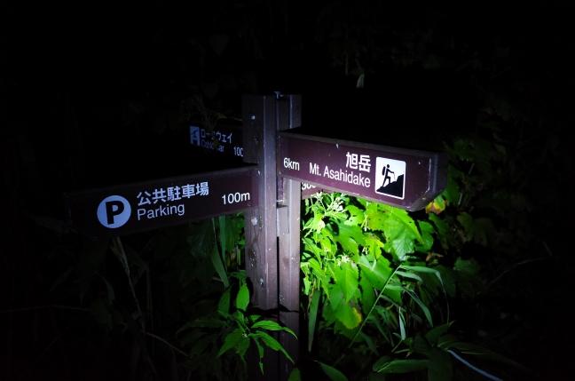 旭岳温泉公共駐車場