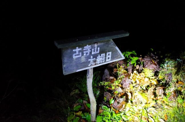 古寺山への標識