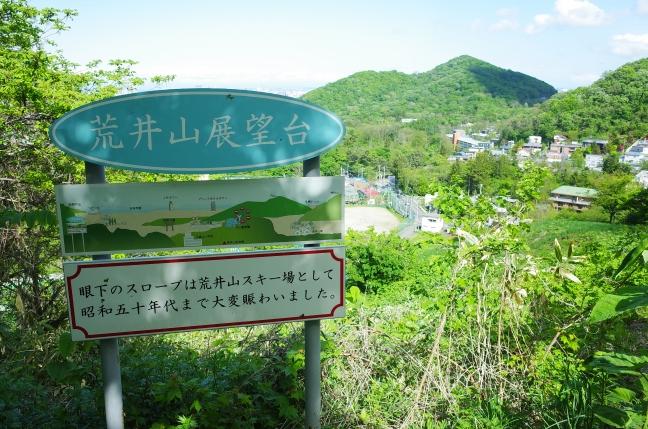 荒井山展望台
