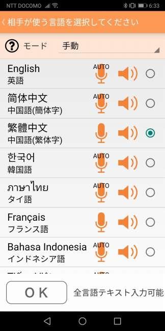 翻訳アプリ ボイストラ