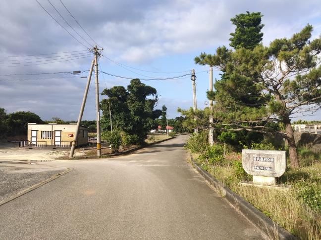 前浜農村公園