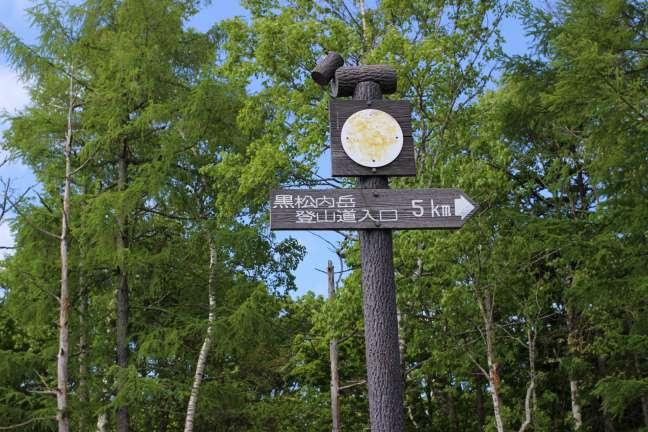 黒松内岳登山道入口まで5km地点の標識