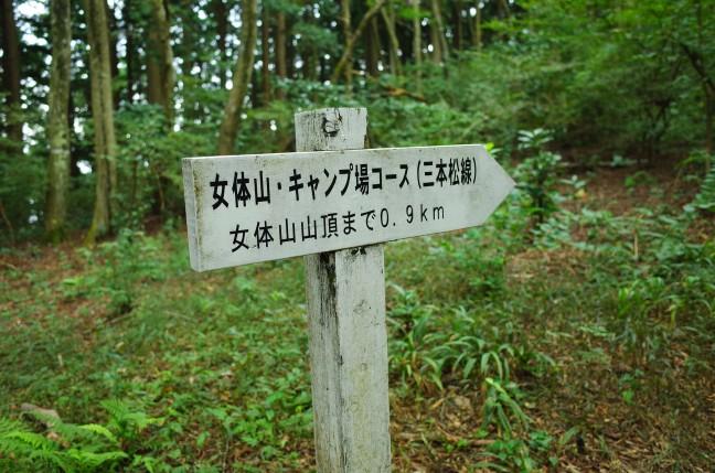 女体山キャンプ場コース