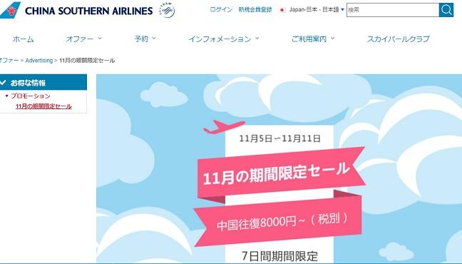 中国南方航空のセール