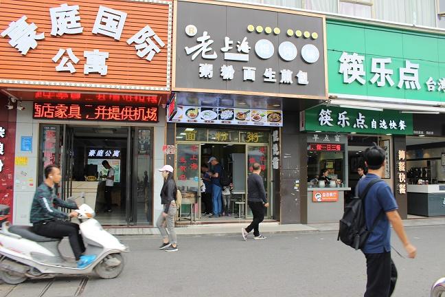 老上海というお店