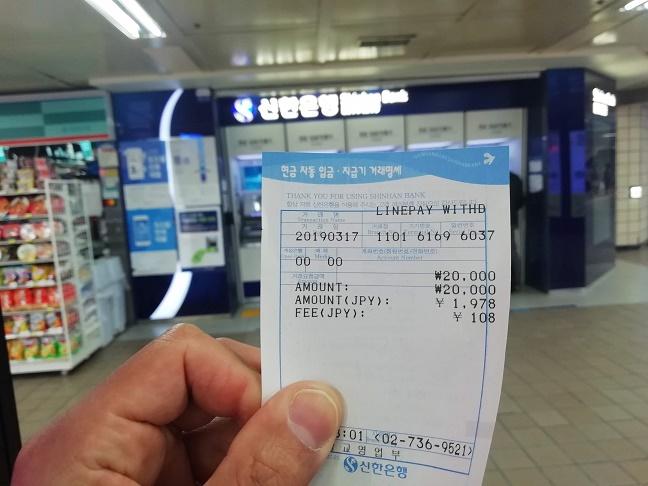 韓国ATM両替