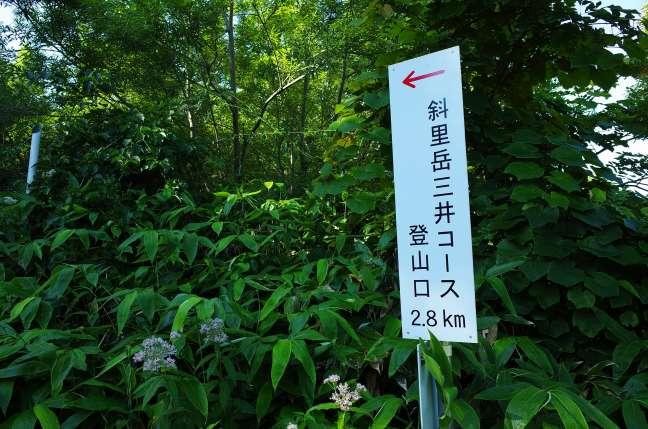 斜里岳三井コース登山口