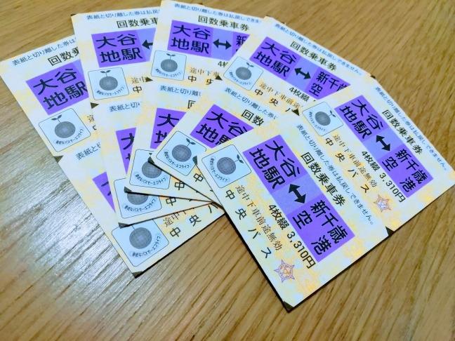 中央バス回数券