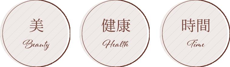 ヘッドスパ専門店ハイズでは、美・健康・時間を大切にしております