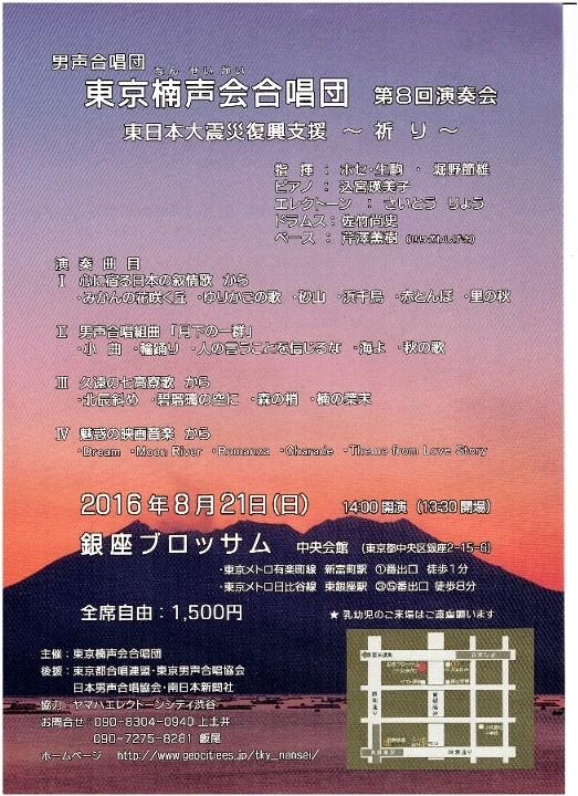 東京楠声会合唱団 第8回定期演奏会