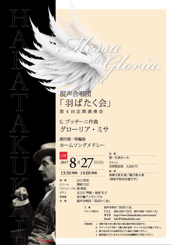 混声合唱団「羽ばたく会」第4回定期演奏会 チラシ表