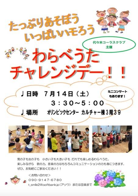 代々木コーラスクラブ イベント チラシ