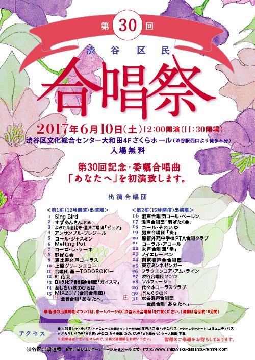 第30回渋谷区民合唱祭チラシ