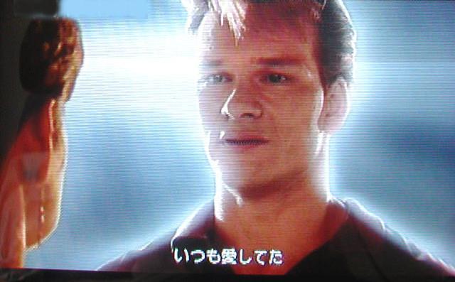 ゴースト/ニューヨークの幻(Ghost 1990年 アメリカ)