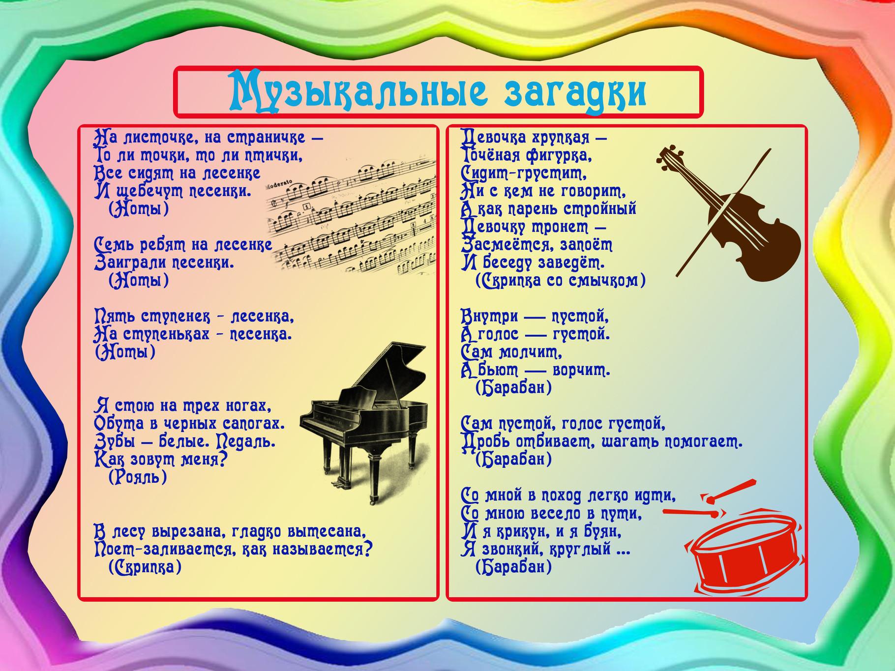 Загадки о музыкальных инструментах в картинках