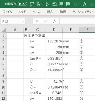 計算式を入力したエクセルの画面です。