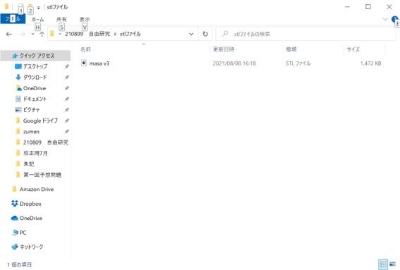 図4 stlファイルの作成
