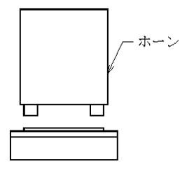 超音波溶着に使用するホーンのイメージ図です。