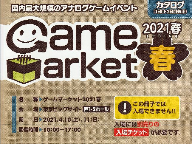 ゲームマーケット2021春