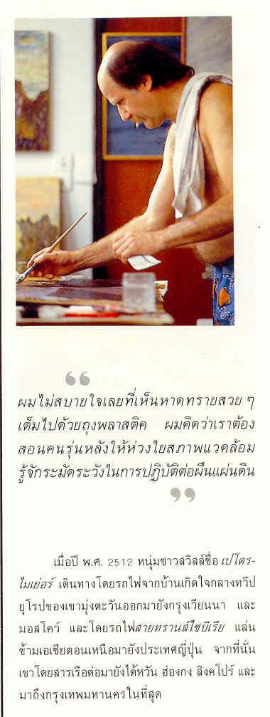 Pedro Meier Multimedia Artist newspaper article in »KINNAREE Thai Airways In-flight Magazine« Bangkok, April 1987 – »An Impression of Thailand« (in Thai language) – Interview text and 10 illustrations »Scenes of Thailand«  by Pedro Meier – Niederbipp – 3