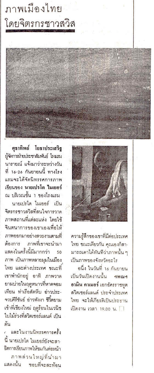 Pedro Meier Exhibition – »Scenes of Thailand« 1986 – Narai Gallery Silom Road Bangkok –  Exhibition reviews in Thai newspapers and magazines – Opening by the Embassy of Switzerland Bangkok – archive Pedro Meier Swiss Multimedia Artist – Niederbipp – 1