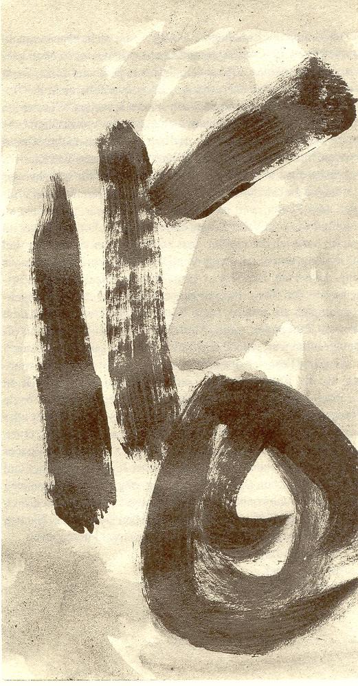 Pedro Meier Multimedia Artist – aus »Zyklus – Japanische Tuschpinselmalerei« Nr. 7 – entstanden im Dschungelkloster am Gulf of Siam 1998 – alle Tuschpinselmalereien später veröffentlicht in der Literaturzeitschrift »Drehpunkt« Basel – Foto © Pedro Meier