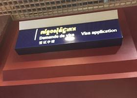 カンボジアは入国時に改めてビザの取得が必要