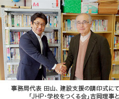 事務局代表 田山、建設支援の調印式にて「JHP・学校をつくる会」吉岡理事と