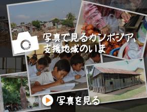写真で見るカンボジア、支援地域のいま