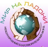www.mir-na-ladoni.org