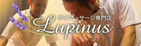 ゲイマッサージ専門店 Lupinus