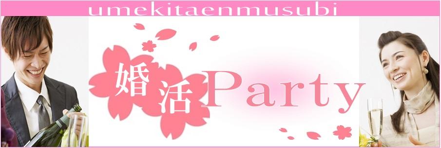 関西圏で開催している婚活パーティーの紹介です!