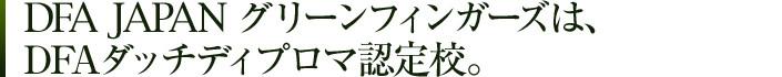 DFA JAPAN グリーンフィンガーズは、DFAダッチディプロマ認定校。