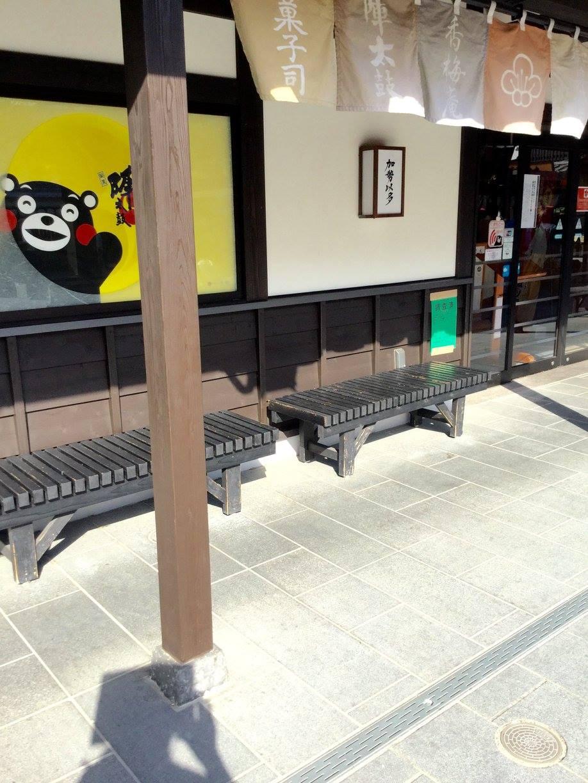 九州では有名な、銘菓「陣太鼓」のお店。「調査済」の緑の貼り紙が、そこ此処の店舗に。くまモンに会えて、嬉しい。ー 場所: 熊本県 熊本市