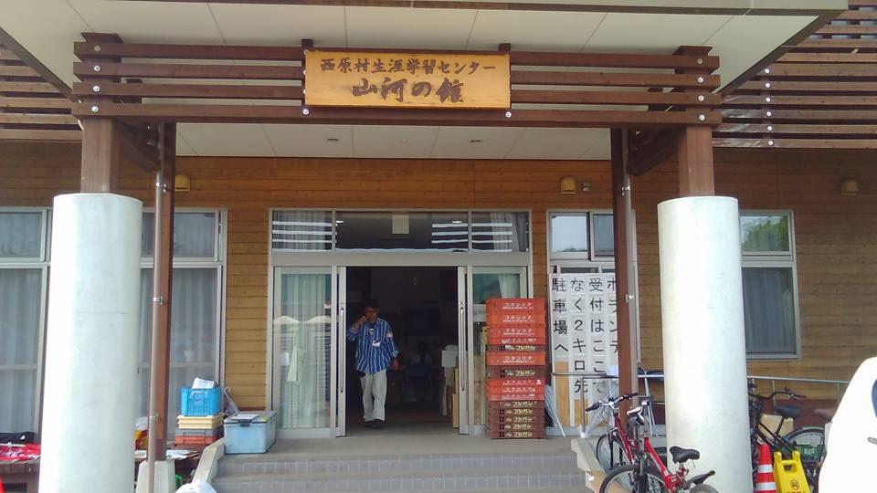 西原村ボランティアセンターとなっている山河の館