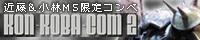 近藤和久&小林誠MS限定コンペ【コンコバコン2】