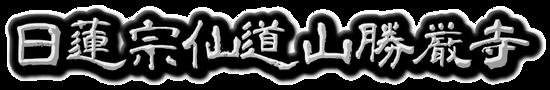 佐賀県の日蓮宗寺院(仏道修行・供養・葬儀・祈祷・お祓い・各種鑑定/小城市三日月町)