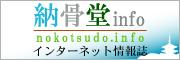 インターネット情報誌「納骨堂info」