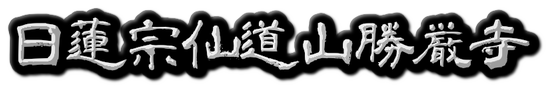 佐賀県の日蓮宗寺院(仏道修行・供養・葬儀・納骨・祈祷・お祓い・各種鑑定/小城市三日月町)