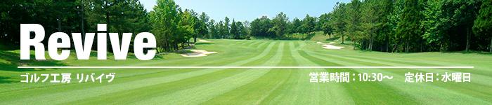 ハイランドスポーツセンター横須賀 ゴルフ ゴルフ工房リバイヴ TOPページ