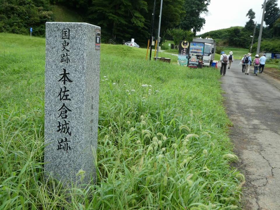 本佐倉城跡入口