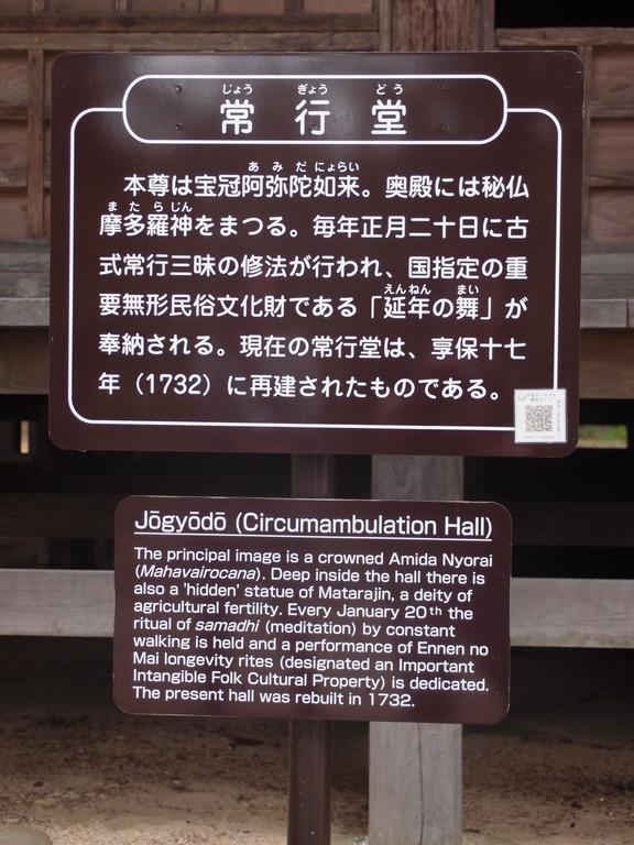 Motsuji-Temple