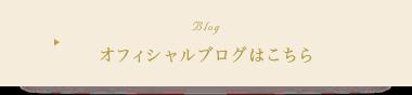 オフィシャルブログはこちら