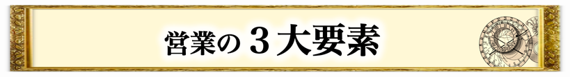 営業の12ヶ月,住宅営業,売上アップ,営業マン研修,新入社員研修,吉川浩一