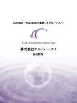 会社案内・電子book版