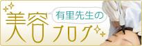 有里先生の美容ブログ