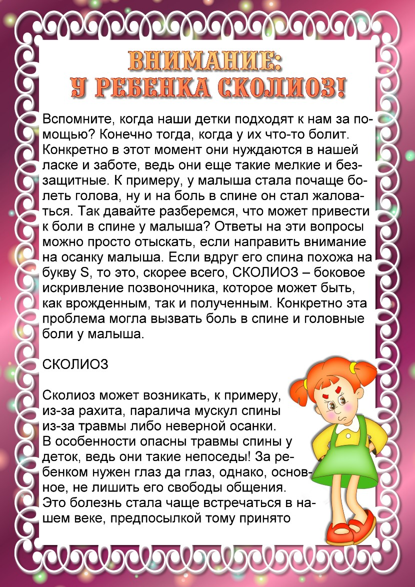Консультация для родителей в детском саду сколиоз