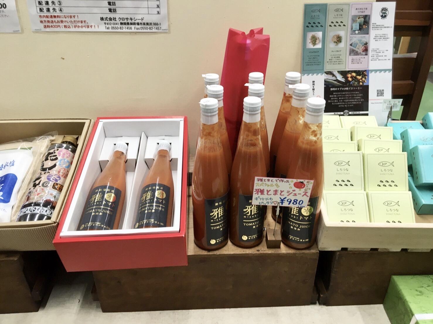 雅トマトジュースがクロサキシードさん店舗で購入できます(sold out)