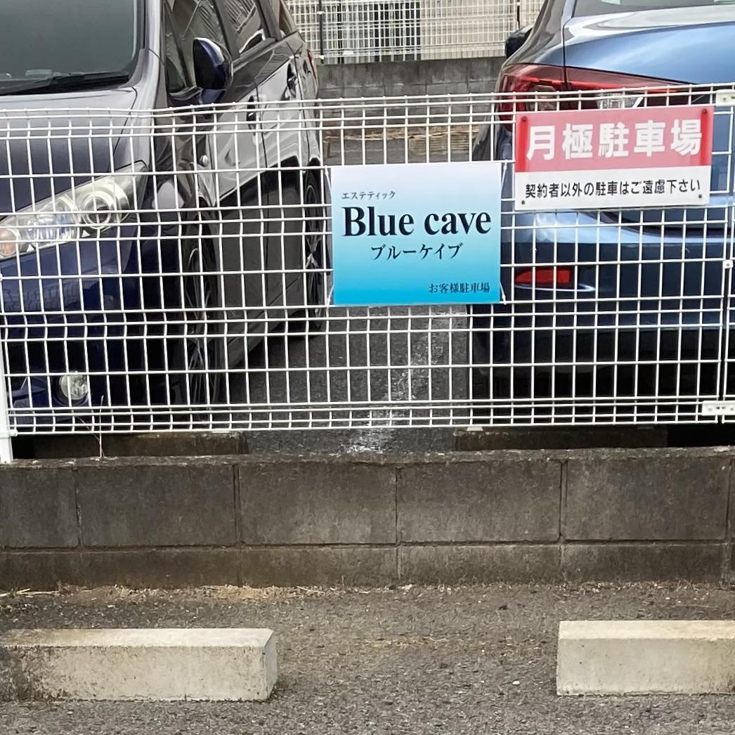 【エステティックBluecave駐車場】